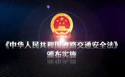 中华人民共和国道路交通安全法_主席令第47号(最新修正)