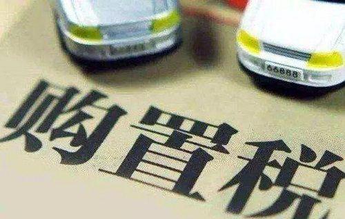 中华人民共和国车辆购置税法_主席令(第十九号)