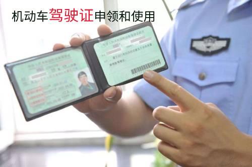 机动车驾驶证申领和使用规定_公安部令第139号令