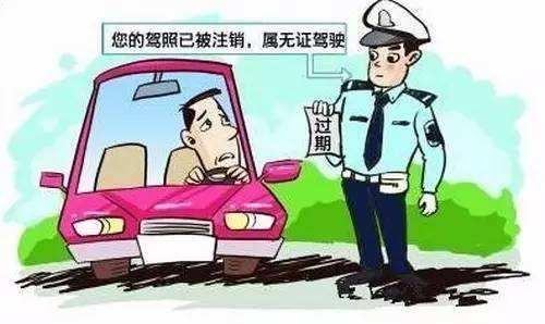 驾驶证过期没换证怎么处罚规定
