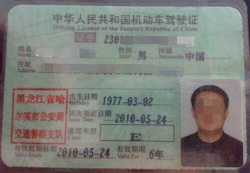 摩托车驾驶证审验规定