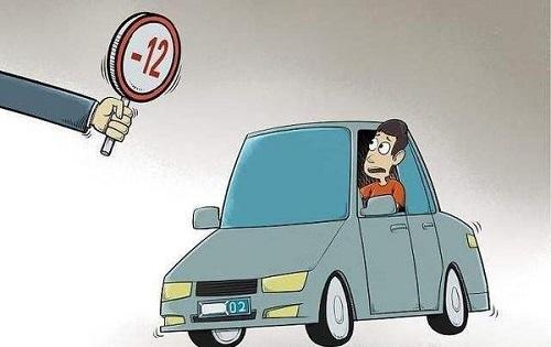 驾驶证扣12分新规定