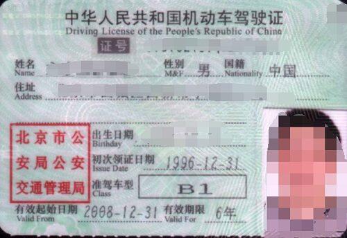 b1驾驶证几年一审