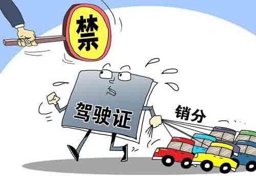 驾驶证扣分不交罚款怎么处理