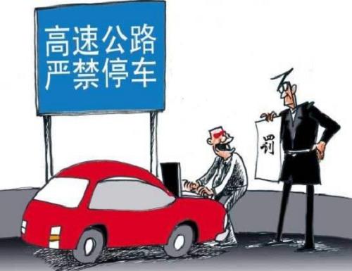 高速违章停车怎么处理