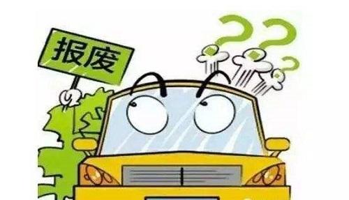 如何办理车辆报废手续