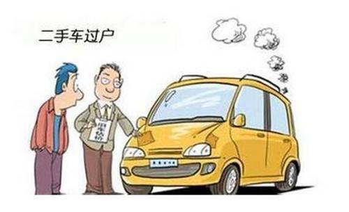 二手车过户费怎么算