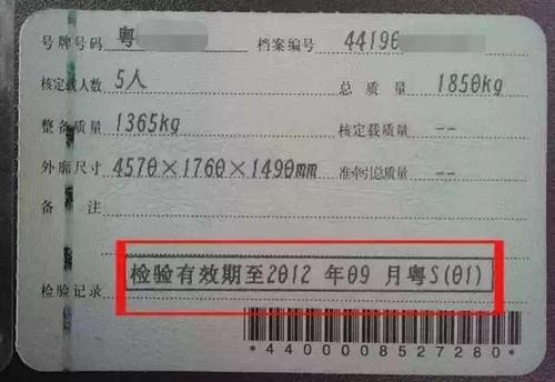 行驶证过期了怎么办