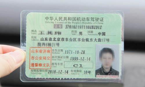c1驾驶证需要年审吗