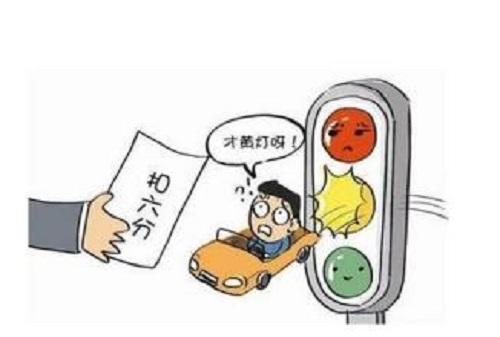 b1驾驶证一次扣六分