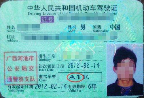 a1驾驶证怎么考