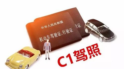 c1驾驶证实习期扣分
