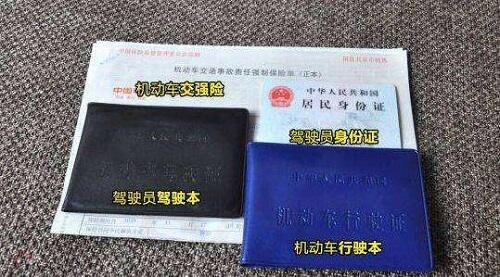 机动车行驶证和驾驶证区别